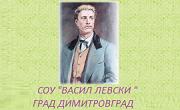 СОУ ВАСИЛ ЛЕВСКИ ГРАД ДИМИТРОВГРАД
