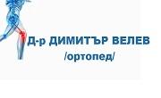 Доктор ДИМИТЪР ВЕЛЕВ