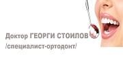 доктор ГЕОРГИ СТОИЛОВ