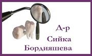 доктор СИЙКА БОРДИЯШЕВА
