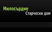 ОССД ДВФХУ Милосърдие