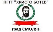 ПГТТ Христо Ботев град Смолян