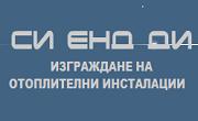 СИ ЕНД ДИ