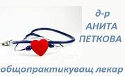 ДОКТОР АНИТА ПЕТКОВА