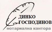 нотариус ДИНКО КЪНЧЕВ ГОСПОДИНОВ