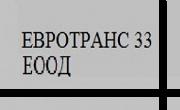 ЕВРОТРАНС 33