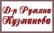 доктор РУМЯНА КУЗМАНОВА
