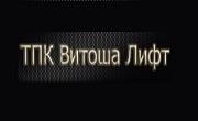 ТПК ВИТОША ЛИФТ