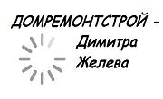 Домремонтстрой Димитра Желева