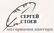 нотариус СЕРГЕЙ СТОЕВ