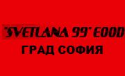 СВЕТЛАНА 99
