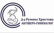 доктор Румяна Христова