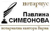 Нотариус Павлина Нейчева Симеонова
