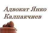 Адвокат Янко Калпакчиев