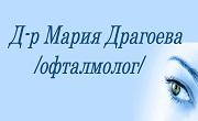 Доктор Мария Драгоева