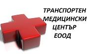 ТРАНСПОРТЕН МЕДИЦИНСКИ ЦЕНТЪР