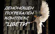 денонощен погребален комплекс ЦВЕТИ
