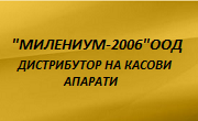 МИЛЕНИУМ 2006
