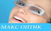 МАКС ОПТИК