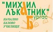 НБУ МИХАИЛ ЛЪКАТНИК