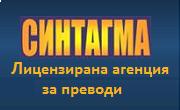 ЕЗИКОВ ЦЕНТЪР СИНТАГМА