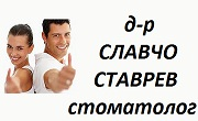 доктор Славчо Ставрев