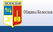 ОБЩИНА БЕЛОСЛАВ