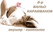 доктор ВАНЬО КАРАИВАНОВ