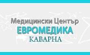 МЕДИЦИНСКИ ЦЕНТЪР ЕВРОМЕДИКА КАВАРНА