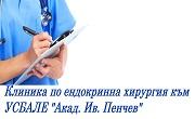 Клиника по ендокринна хирургия към УСБАЛЕ АКАД ИВ ПЕНЧЕВ