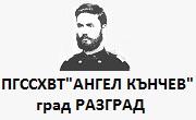 ПГССХВТ Ангел Кънчев Разград