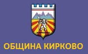 община Кирково
