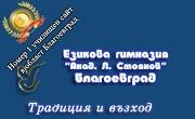 ЕГ акад Людмил СТОЯНОВ - Благоевград