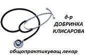 доктор Добринка Клисарова