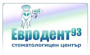 Стоматологична помощ от Евродент 93