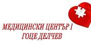 Медицински център I Гоце Делчев