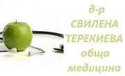 доктор Свилена Терекиева