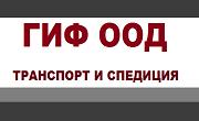 ГИФ ООД