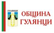 община ГУЛЯНЦИ
