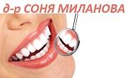 доктор СОНЯ МИЛАНОВА