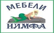 МЕБЕЛИ НИМФА