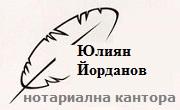 Нотариус Юлиян Петков Йорданов