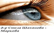 доктор Стела Шаханова-Маркова