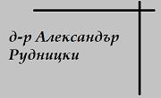 Доктор Александър Рудницки