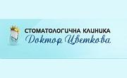 Стоматологична клиника доктор Цветкова