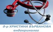 доктор Христина Върбанова