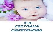 доктор Светлана Обретенова