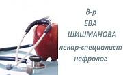 Доктор Ева Шишманова
