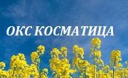 ОКС Косматица