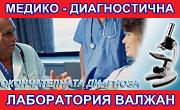 МДЛ Валжан
